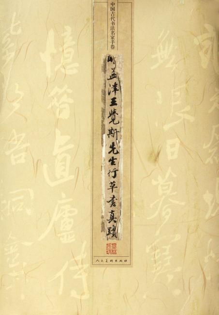 中国古代书法名家手卷:明?王铎?行草书长卷三种