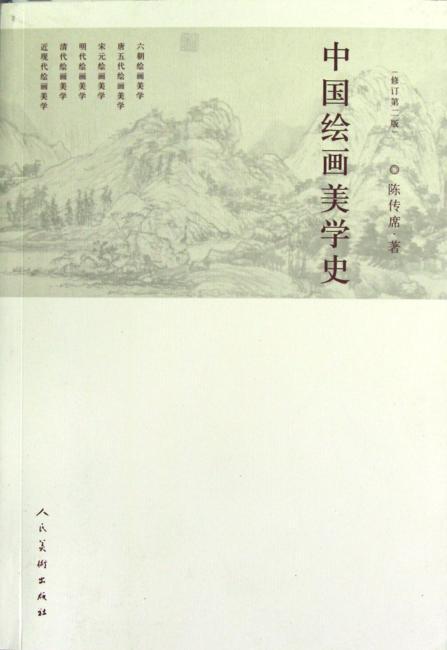 中国绘画美学史(修订第2版)