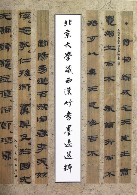 北京大学藏西汉竹书墨迹选粹