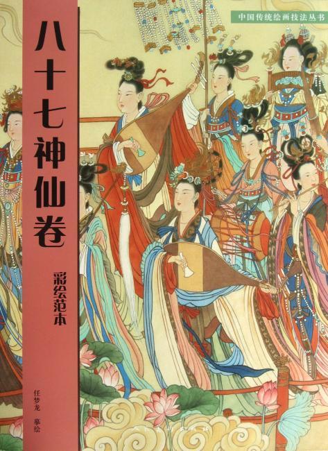 87神仙卷:彩绘范本