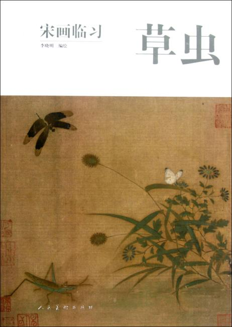 宋画临习:草虫