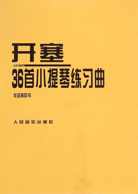 开塞36首小提琴练习曲(作品第20号)