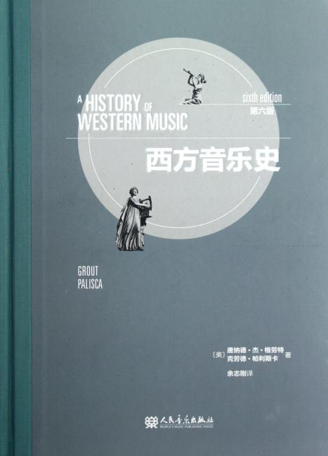 西方音乐史(第6版)