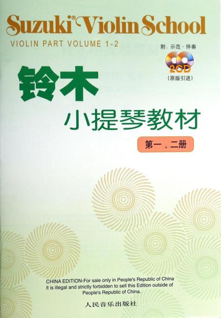 铃木小提琴教材(第1、2册)(原版引进)(附CD光盘2张)