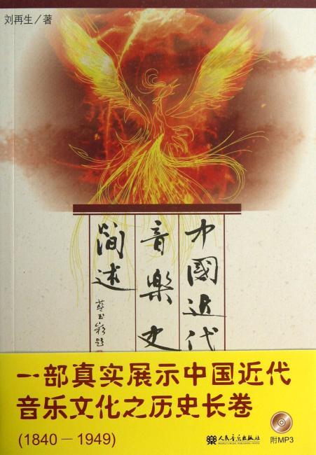 中国近代音乐史简述(1840-1949)(附MP3光盘1张)