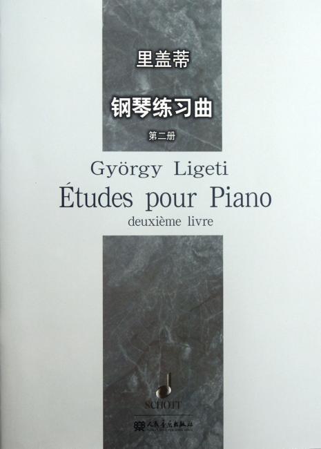 里盖蒂钢琴练习曲2