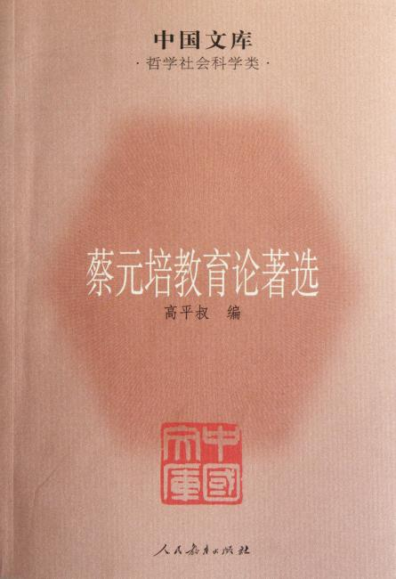 中国文库(第5辑)·哲学社会科学类:蔡元培教育论著选