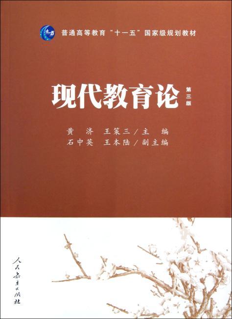 """普通高等教育""""十一五""""国际级规划教材:现代教育论(第3版)"""