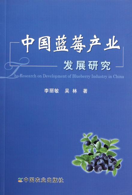 中国蓝莓产业发展研究