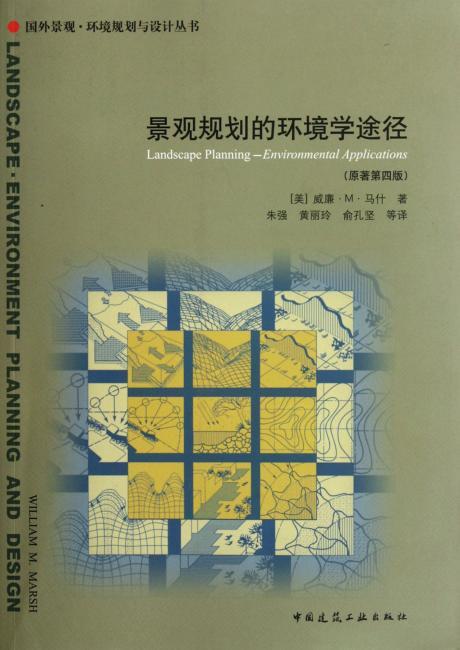 景观规划的环境学途径(原著第4版)