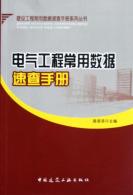 电气工程常用数据速查手册