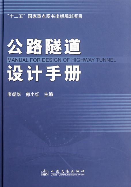 """""""十二五""""国家重点图书出版规划项目:公路隧道设计手册"""