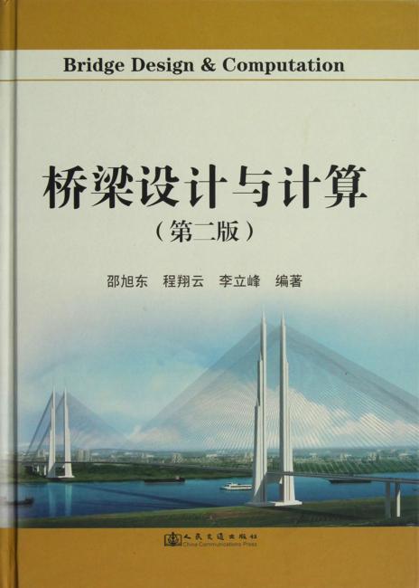 桥梁设计与计算(第2版)