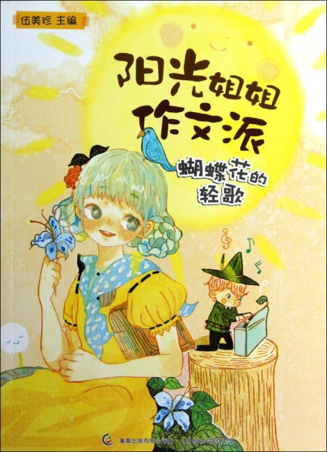 阳光姐姐作文派:蝴蝶花的轻歌