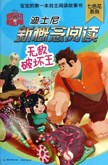 迪士尼新概念阅读?七色花系列:无敌破坏王