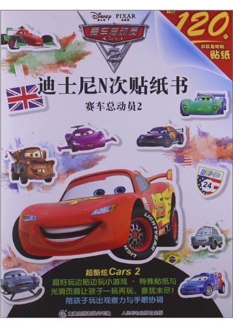 迪士尼N次贴纸书:赛车总动员2