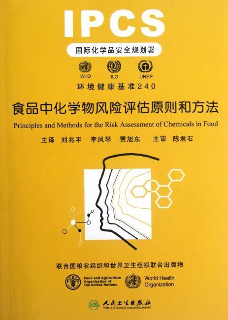 环境健康基准:食品中化学物风险评估原则和方法