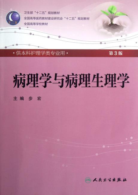 """""""十二五""""普通高等教育本科国家级规划教材:病理学与病理生理学(第3版)"""