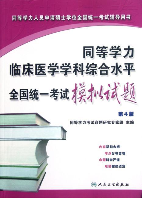 同等学力临床医学学科综合水平全国统一考试模拟试题(第4版)