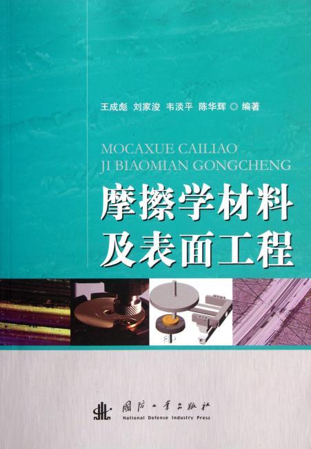 摩擦学材料及表面工程