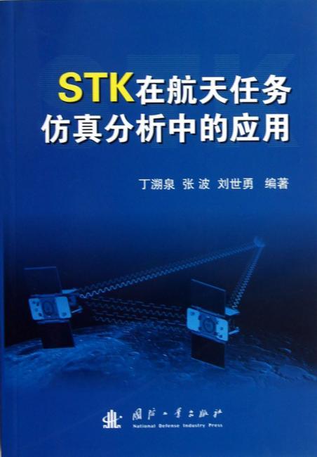 STK在航天任务仿真分析中的应用
