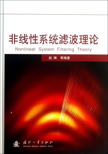 非线性系统滤波理论