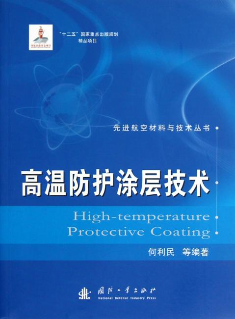 先进航空材料与技术丛书:高温防护涂层技术