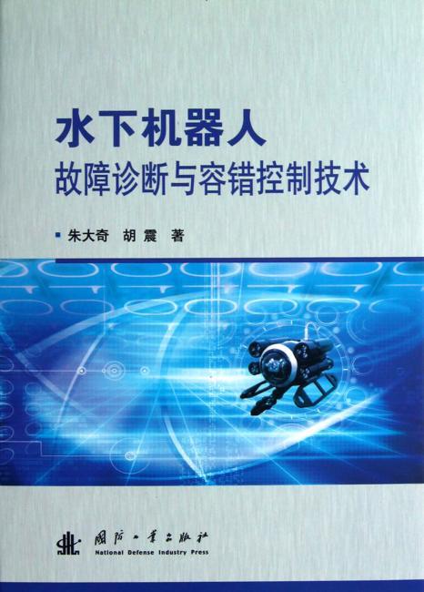 水下机器人故障诊断与容错控制技术