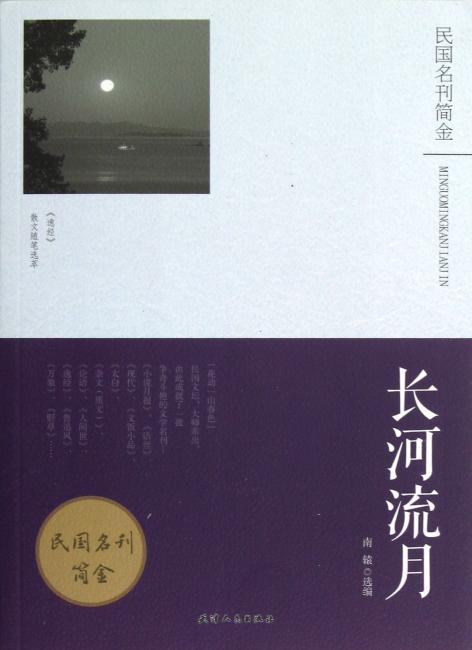 长河流月:逸经散文随笔选萃