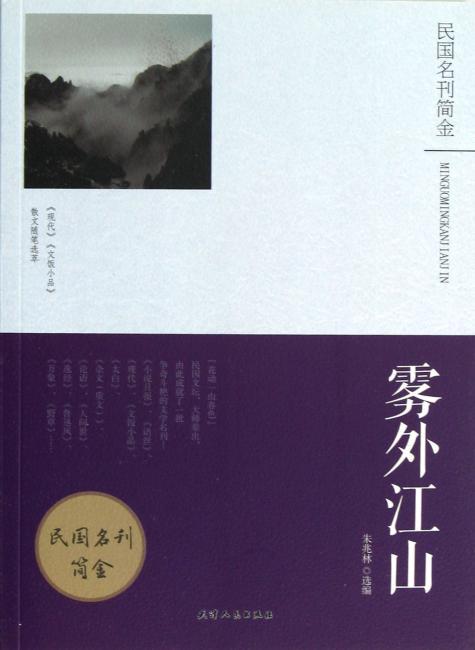 雾外江山:现代文饭小品散文随笔选萃
