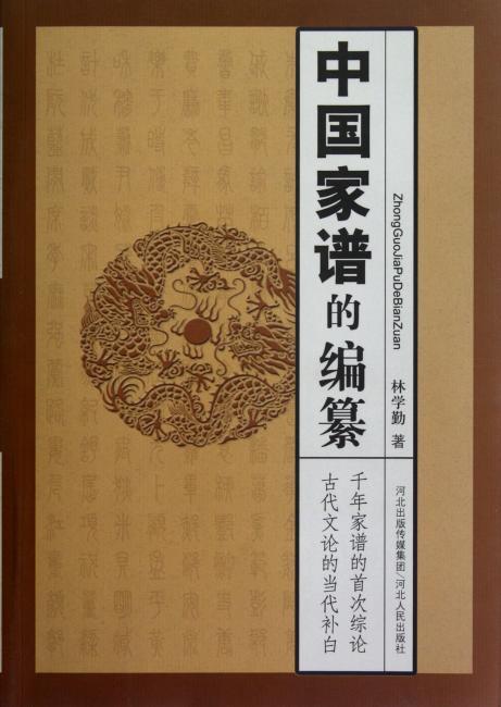中国家谱的编纂