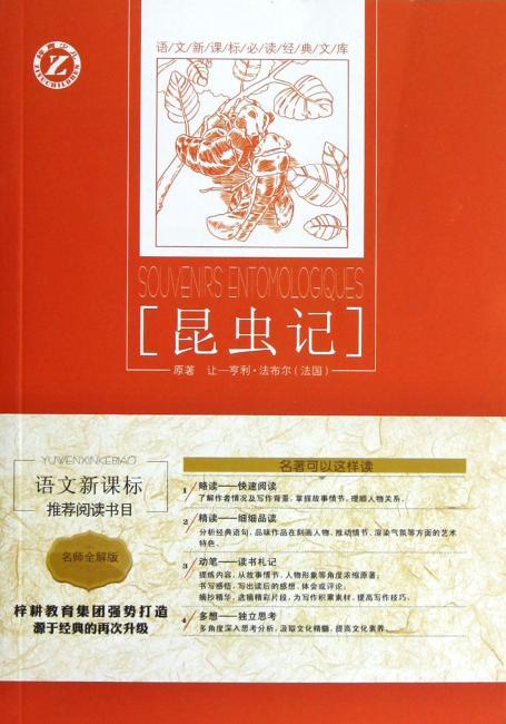 语文新课标必读经典文库:昆虫记(名师全解版)
