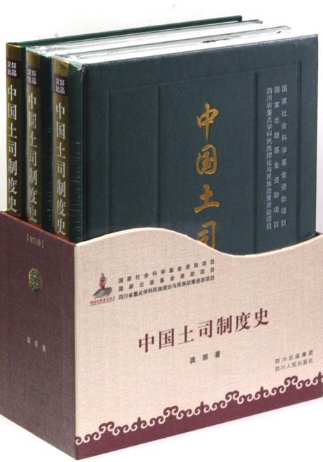 中国土司制度史(套装共3册)