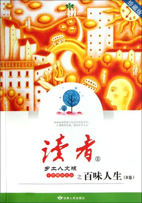 百味人生(B卷珍藏版)》 <读者·乡土人文版>十年精华文丛