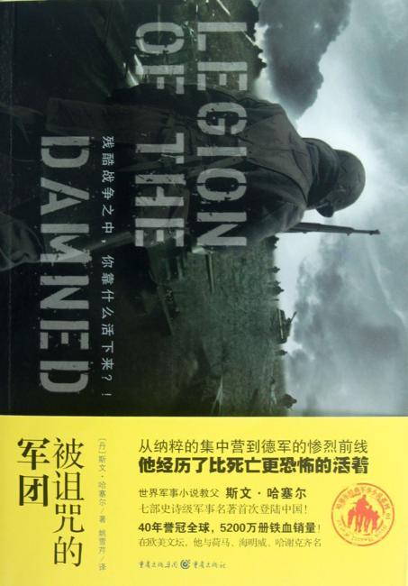 哈塞尔经典军事小说系列1:被诅咒的军团