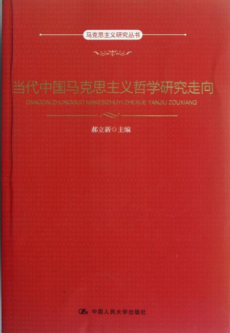 当代中国马克思主义哲学研究走向