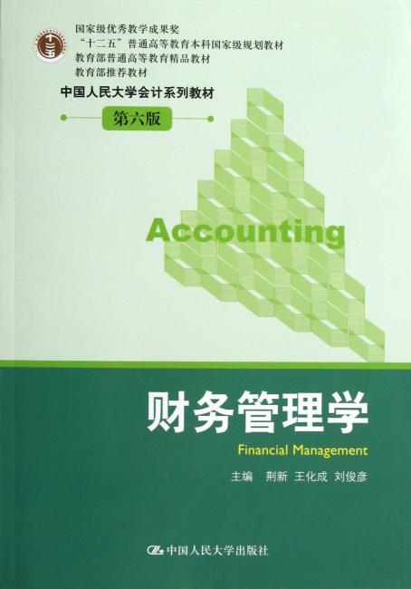 教育部普通高等教育精品教材?中国人民大学会计系列教材:财务管理学(第6版)