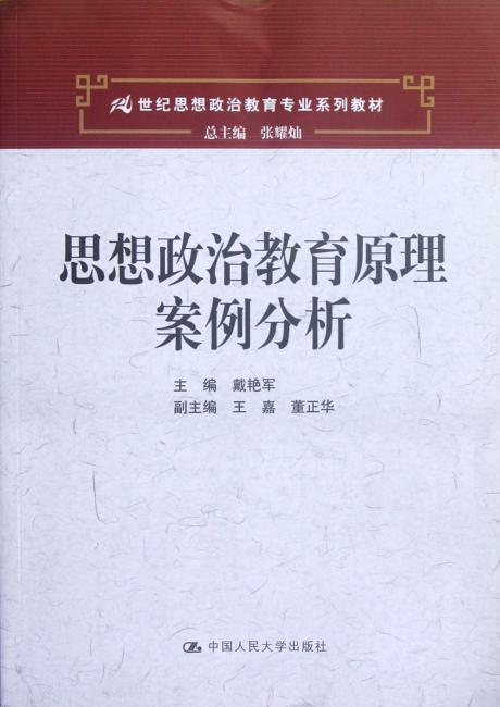 21世纪思想政治教育专业系列教材:思想政治教育原理案例分析