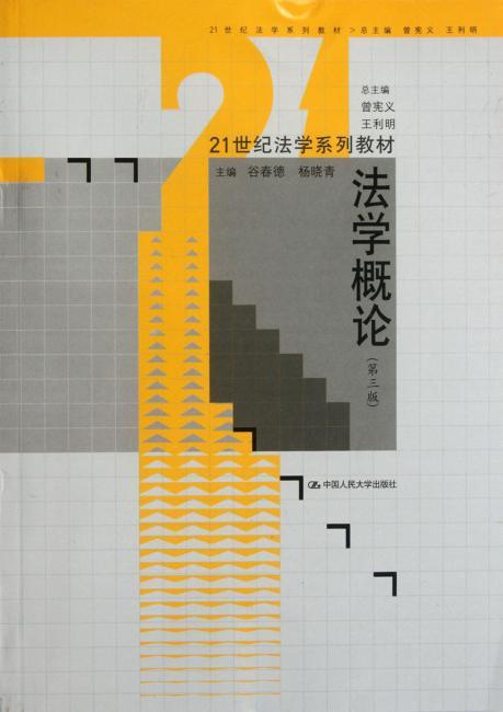 21世纪法学系列教材:法学概论(第3版)