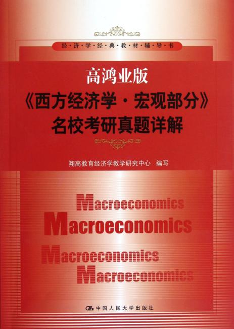 经济学经典教材辅导书:高鸿业版西方经济学宏观部分名校考研真题详解