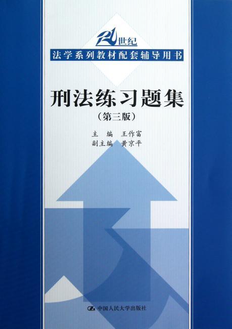 21世纪法学系列教材配套辅导用书:刑法练习题集(第3版)