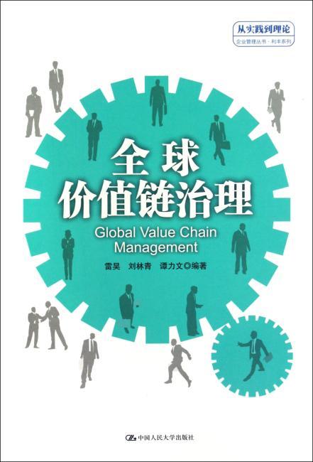 全球价值链治理
