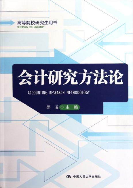 高等院校研究生用书:会计研究方法论