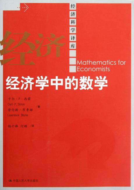 经济学中的数学