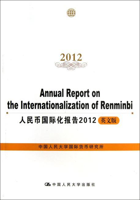 人民币国际化报告2012(英文版)