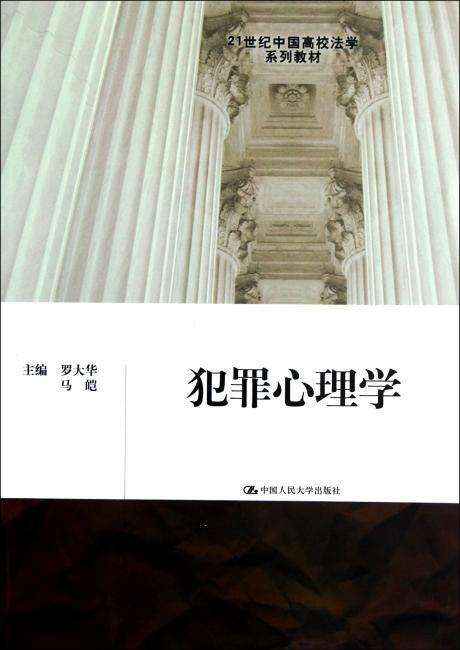 21世纪中国高校法学系列教材:犯罪心理学