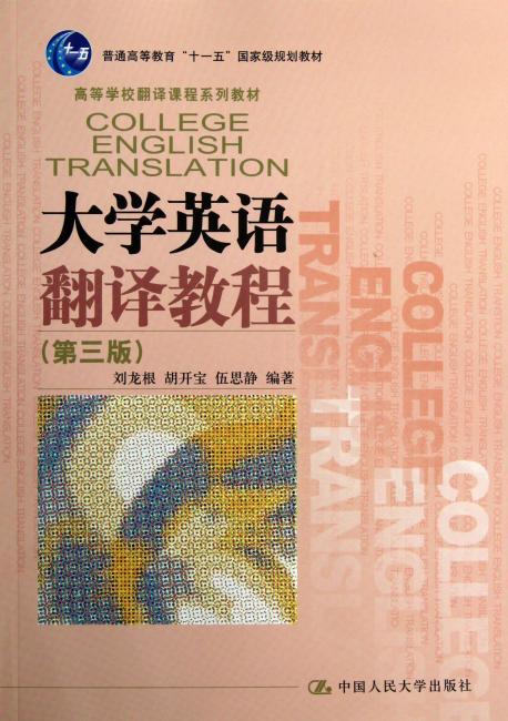 """普通高等教育""""十一五""""国家级规划教材?高等学校翻译课程系列教材:大学英语翻译教程(第3版)"""