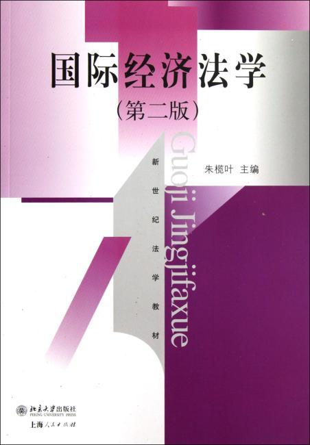 新世纪法学教材:国际经济法学(第2版)
