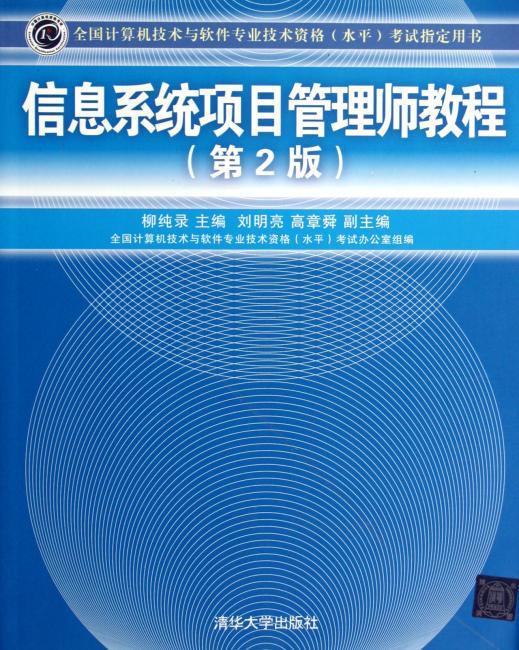 全国计算机技术与软件专业技术资格水平考试指定用书:信息系统项目管理师教程(第2版)