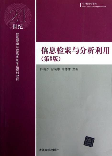 21世纪信息管理与信息系统专业规划教材:信息检索与分析利用(第3版)